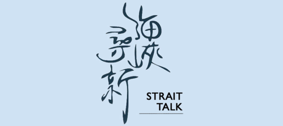 Council Vice President Speaks at the 2019 Strait Talk Symposium Hosted by Brown University