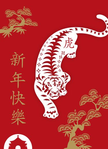 Happy Lunar New Year 2010!
