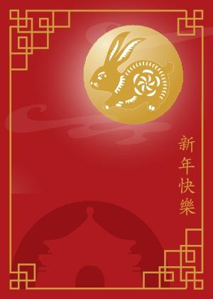 Happy Lunar New Year 2011!