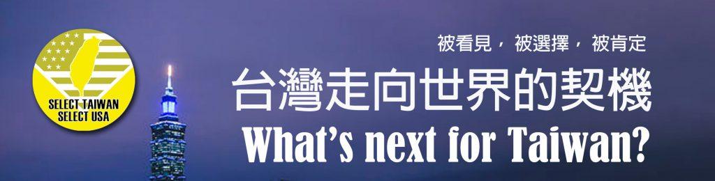 October 27, 2020 - Select Taiwan Summit Banner